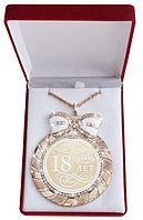 """Медаль в бархатной коробке """"18 лет"""""""