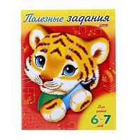 "Книжка-раскраска ""Тигрёнок"", 20,5*16см, бумага"