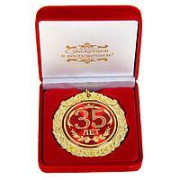 """Медаль в бархатной коробке """"35 лет"""", d-7см, металл/пластик/текстиль"""