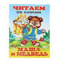 """Сказка """"Маша и медведь"""", 21*16см, бумага"""