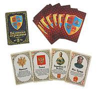"""Карты игральные """"Великие державы"""", 1*9*6см, бумага"""