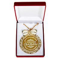 """Медаль в бархатной коробке """"С Юбилеем свадьбы, пусть каждый день будет счастливым"""""""