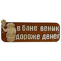 """Табличка банная """"В бане веник дороже денег"""", 30*11,5см, дерево"""