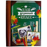 """Фотоальбом магнитный """"Наш дружный класс"""", 30 листов, 19,5*25см, картон/пластик"""