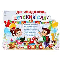 """Плакат выпускнику """"До свидания, детский сад!"""""""