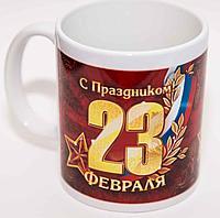"""Кружка """"23 февраля"""", керамика"""