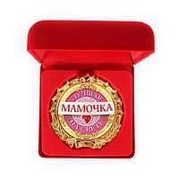 """Медаль в бархатной коробке """"Лучшая мамочка на свете"""" d-7см, металл/пластик/текстиль"""