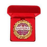 "Медаль в бархатной коробке ""Самая лучшая бабушка"" d-7см, металл/пластик/текстиль"