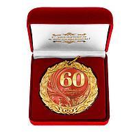 "Медаль в бархатной коробке ""С Юбилеем 60!"" d-9см, металл/пластик/текстиль"
