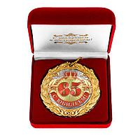 "Медаль в бархатной коробке ""С Юбилеем 65!"" d-9см, металл/пластик/текстиль"