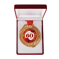 """Медаль женская """"С Юбилеем 60 лет"""", со стразами, бархатная коробка"""