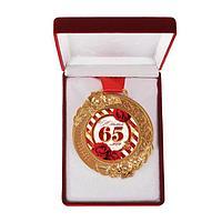"""Медаль в бархатной коробке """"С Юбилеем 65 лет"""", d-7см,"""
