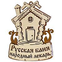 """Табличка банная """"Русская баня"""", 30*23см, дерево"""