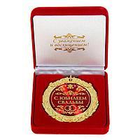 """Медаль """"С юбилеем свадьбы"""" в подарочной коробке, 7*7см, металл/пластик"""