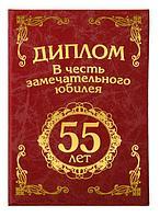 """Диплом """"С юбилеем 55 лет"""", 11,2*16,2см, бумага"""