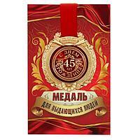 """Медаль """"С днем Рождения 45 лет"""", 6,3*7,2см, металл/текстиль"""