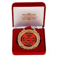 "Медаль ""Любимой мамочке"", в бархатной коробке, 7*7см, металл"