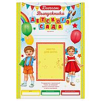 Диплом «Выпускника детского сада», А4, картон