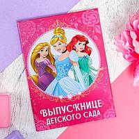 """Адресная папка выпускнику детского сада """"Принцессы"""", А5, картон"""