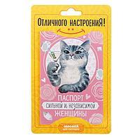 """Обложка для паспорта """"Паспорт сильной и независимой женщины"""", пластик"""