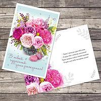 Открытка «В твой День Рождения», 12*18см, картон