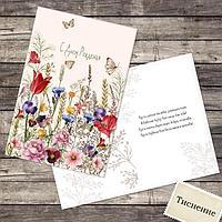 Открытка «С Днем Рождения», 12*18см, картон