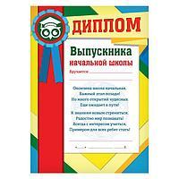 Диплом «Выпускника начальной школы», 29,5*21см, картон
