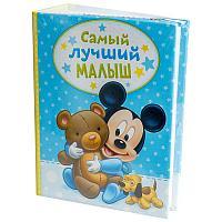 """Фотоальбом """"Самый лучший наш малыш"""", 100 фото, картон"""