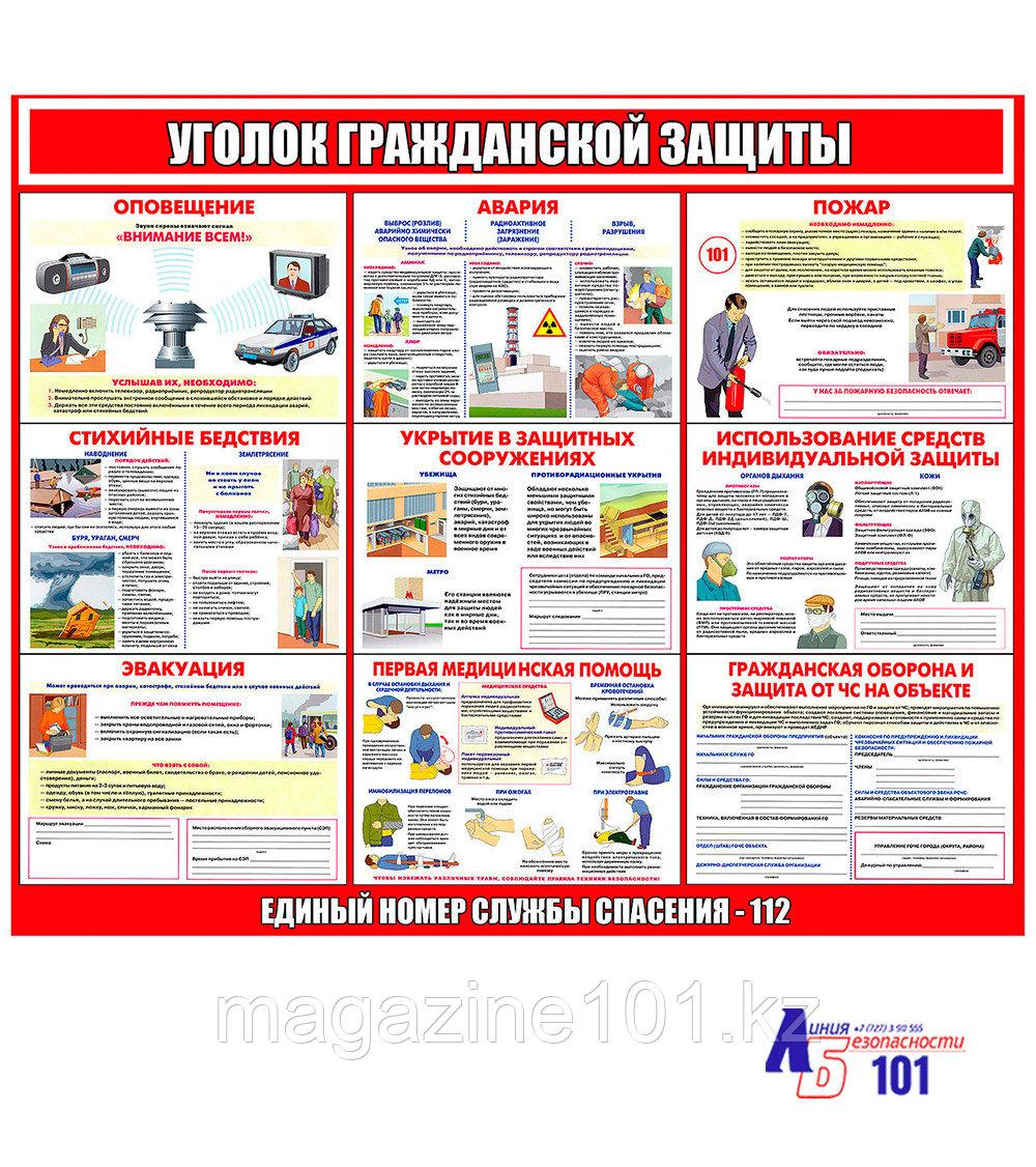 """Стенд """"Уголок гражданской защиты"""""""
