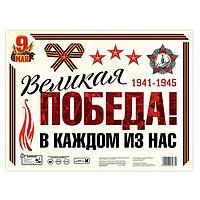 """Набор наклеек на авто """"9 мая"""", 50*65,5см, бумага"""