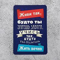 """Магнит виниловый """"Живи"""", 9*6см, бумага/виниловая лента"""