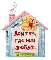 """Магнит """"Дом там, где нас любят"""", 6,5*6,5см, полистоун"""