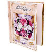 """Фотоальбом магнитный """"Наша свадьба"""", 20 листов, 25*28см, картон/пластик"""