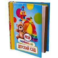 """Альбом для фото """"Мой любимый детский сад"""", 16,5*19см, 10 листов, картон/пластик"""