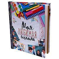 """Фотоальбом магнитный """"Моя любимая школа"""", 20 листов, 25*28см, картон/пластик"""