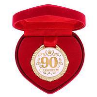 """Медаль""""С Юбилеем 90лет"""""""