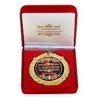 """Медаль """"С Юбилеем"""" в бархотной коробке"""