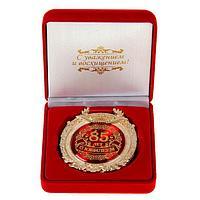 """Медаль в бархатной коробке """"С юбилеем 85 лет"""""""