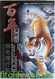 Пластырь электростатический физиотерапевтический обезболивающий для суставов «Черный Тигр», 3 шт
