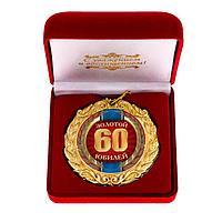 """Медаль в бархатной коробке """"60 золотой юбилей"""", d-9см"""