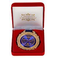 """Медаль в бархатной коробке """"Золотой дедушка"""" ,d-7,2см"""