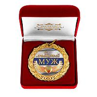 """Медаль в бархатной коробке """"Любимый муж!"""",d- 9см"""
