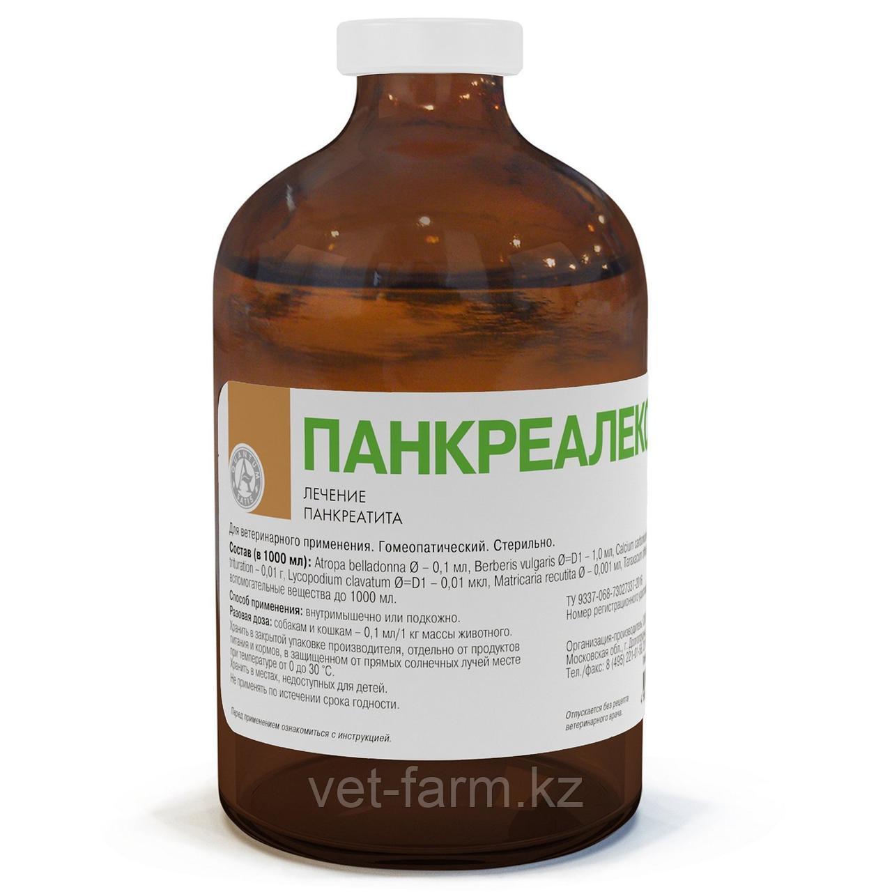 Панкреалекс 100 мл раствор для инъекций
