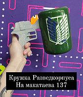 Кружка Разведкорпус - Атака титанов (в наличии только на Байтурсынова 15)