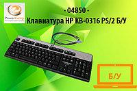 Клавиатура HP KB-0316 PS/2 Б/У
