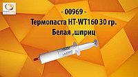 Термопаста HT-WT160 30 гр. Сера ,шприц