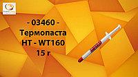 Термопаста HT - WT160
