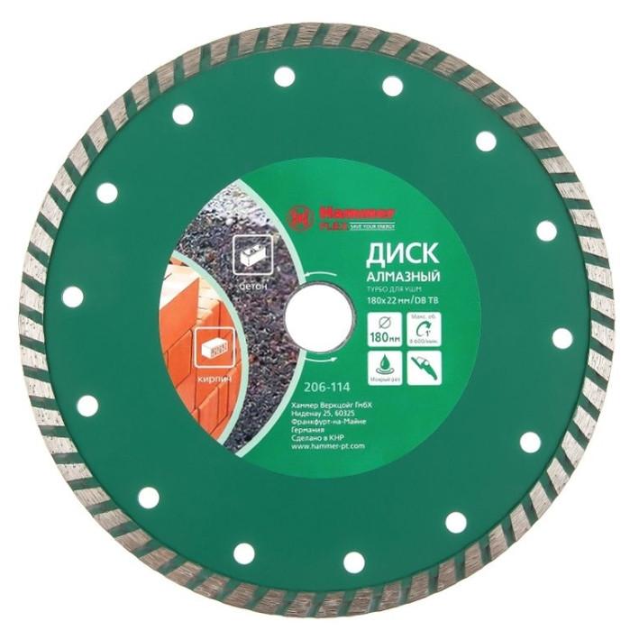 Диск алм. Hammer Flex 206-114 DB TB 180*22мм  турбо