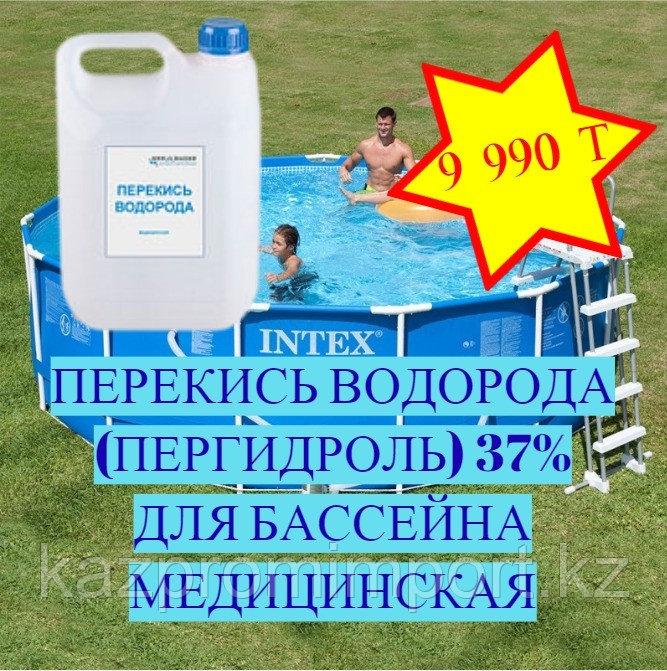 Перекись водорода медицинская 37%  1шт.= 12кг.  - Для заказа звоните по номеру +77082347893 (или WhatsApp)