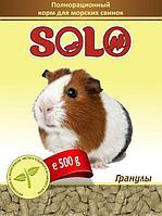 Жорик(SOLO) корм для морских свинок 500 гр